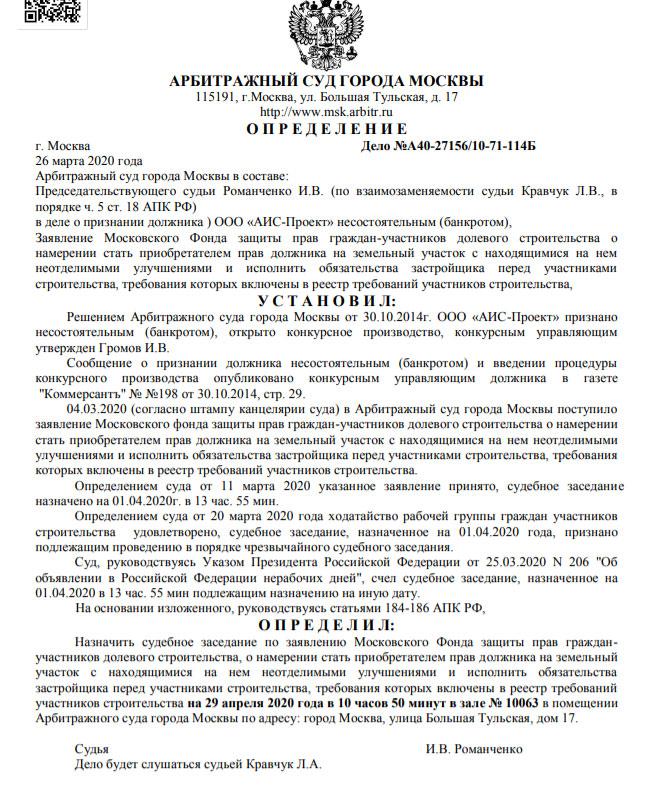 Заседание Арбитражного суда по ЖК «Кокошкино» перенесено на 29 апреля