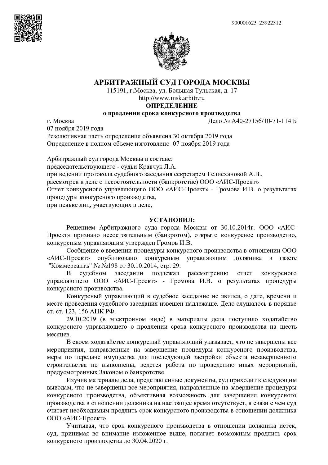 07.11.19 Решение о продлении конкурсного производства