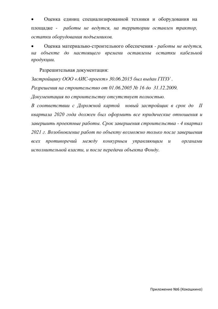 Подробная справка о готовности ЖК по состоянию на начало июля 2020г.