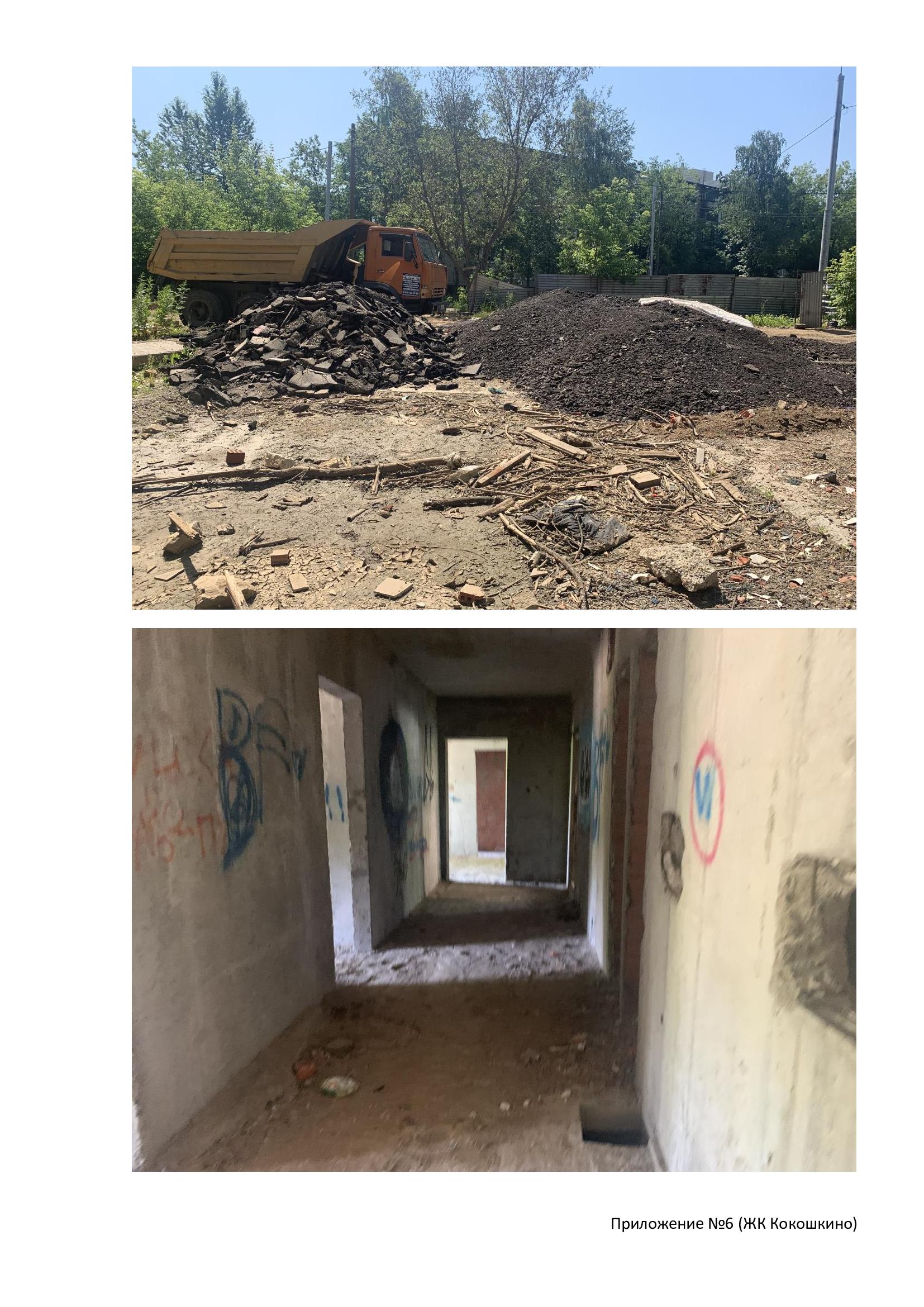 Аналитическая справка по достройке жилого дома в Кокошкино