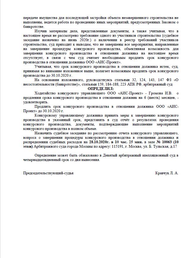 Определение суда ЖК Кокошкино